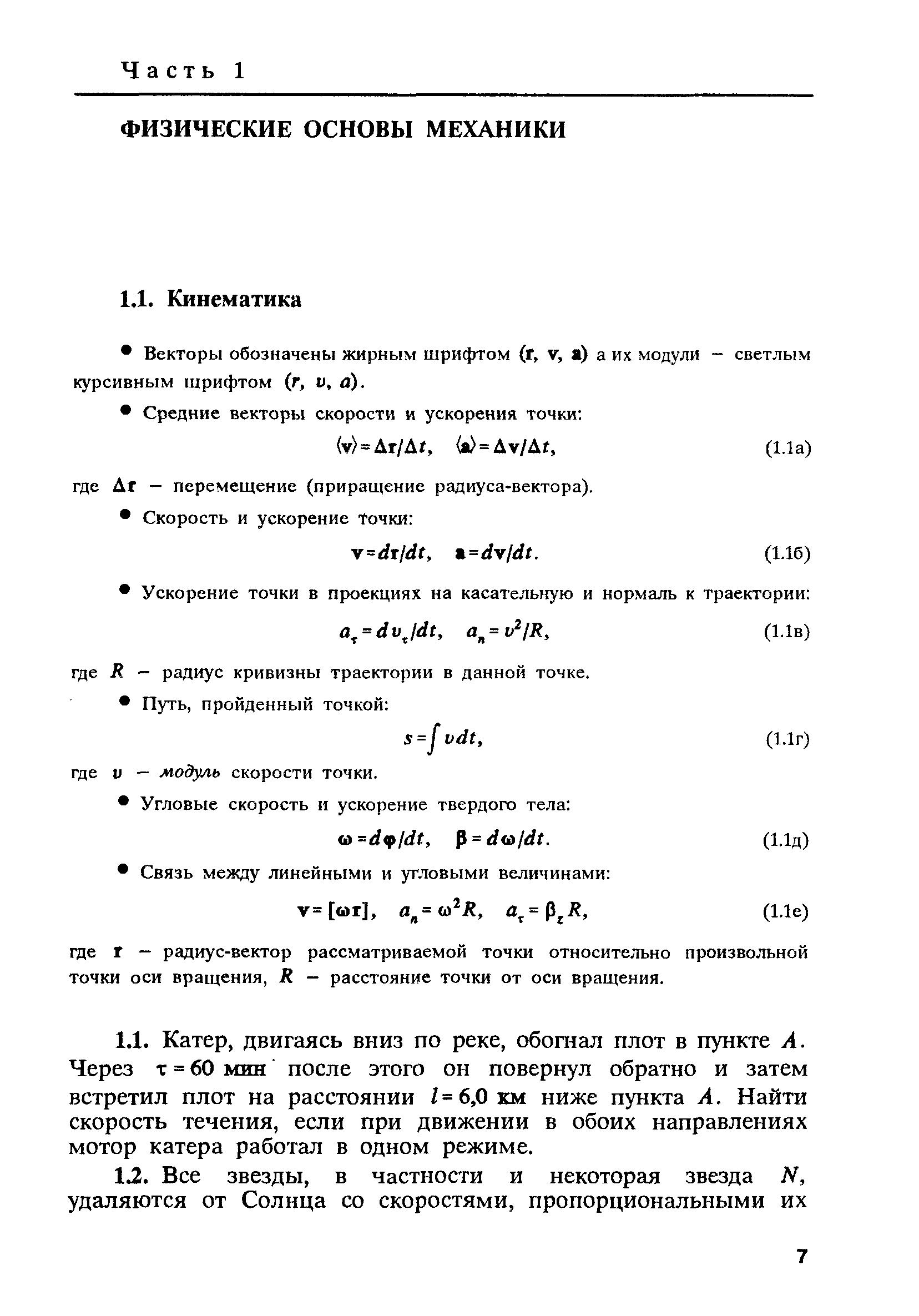 Общая физика механика сборник задач решения онлайн решение задач по теории вероятность