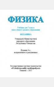 скачать зоология 7 класс узбекистан