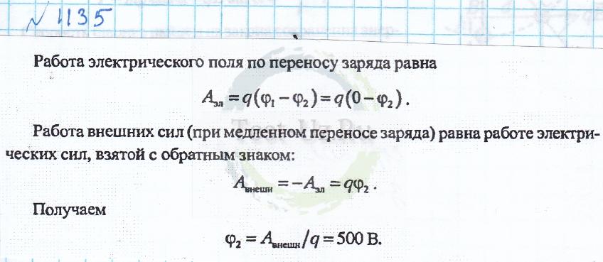 Работа электрического поля задачи с решением теоретическая механика решение задач статики