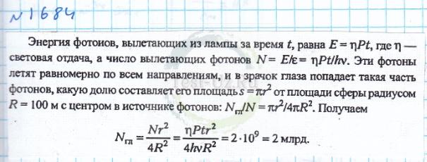 Решение задачи 1684 законы сохранения в механике задача с решением