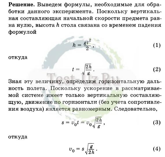 Брошенного горизонтально с некоторой высоты решение задач решение задач на python 3
