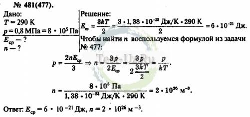 Решение задачи определить среднюю температуру пример решения задачи в экселе