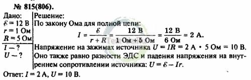 Решение задачи к источнику с эдс решить задачу с помощью уравнения 7 класс