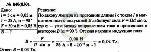 Решение задачи проводник расположен перпендикулярно задачи по ксо с решением