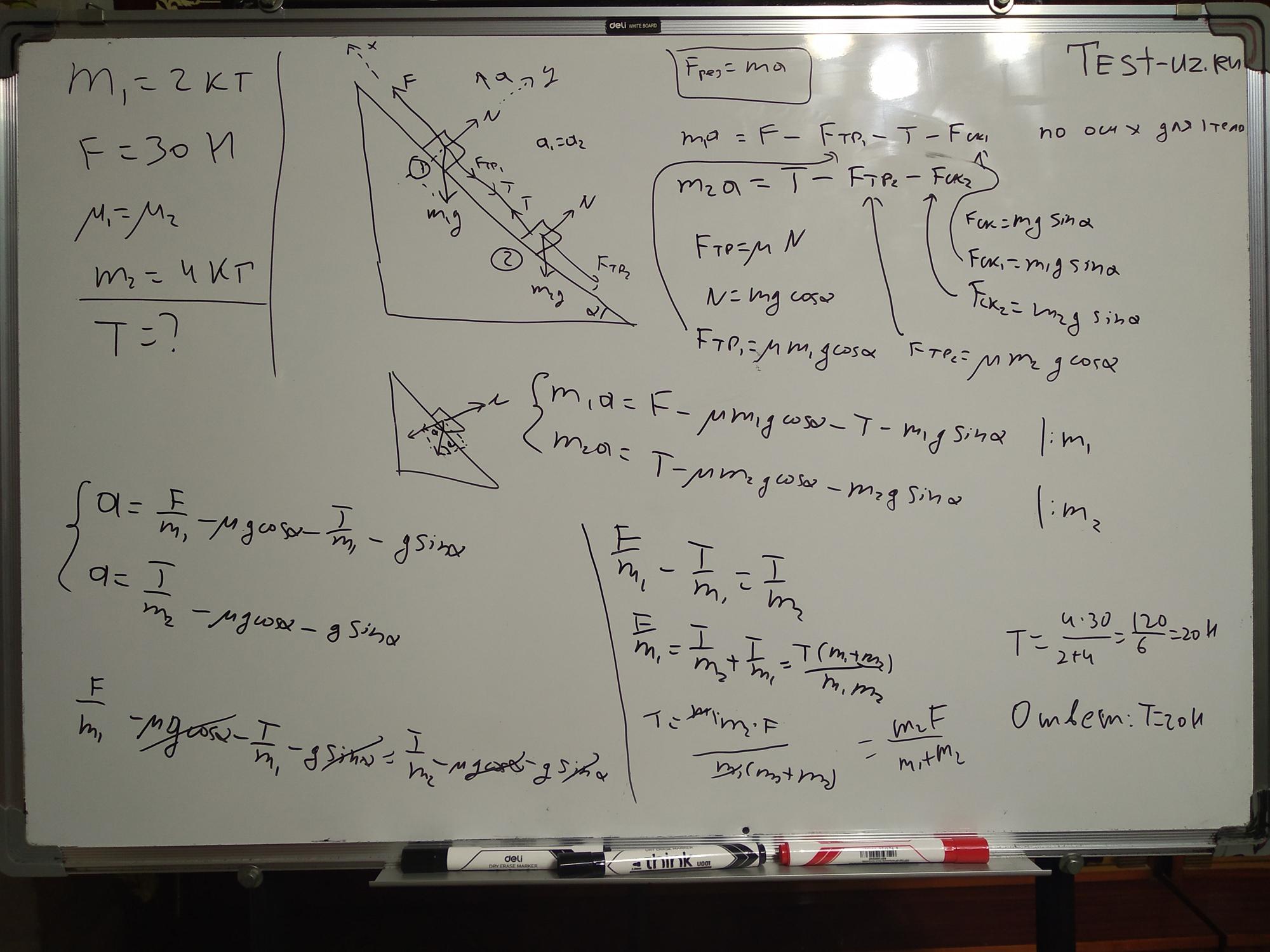 Два бруска задача по физике решение международные стандарты аудита решение задач