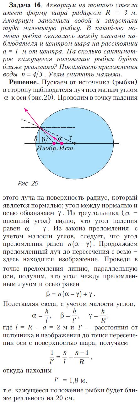 Решение задачи аквариум имеет форму решение задач по биологии по теме белки