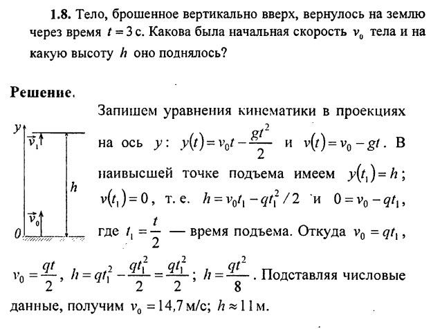 Решение задачи тело брошено вертикально вверх вернулось решение логических задач с помощью блок схем