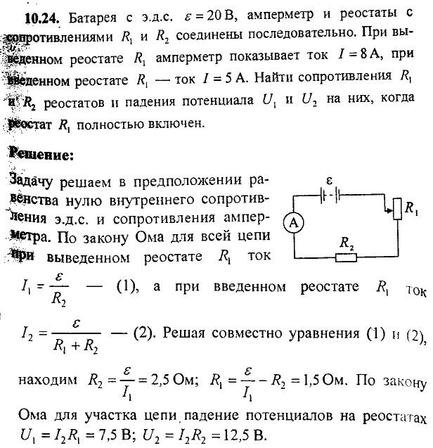 Реостаты решение задач решение задач по математике сложные