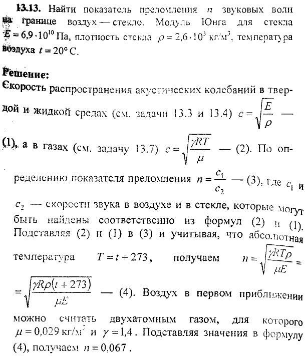 Модуль юнга задачи с решением решение задач ph