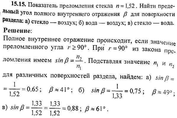 Решить задачу на преломления стекла решение задач в пятом классе по математике