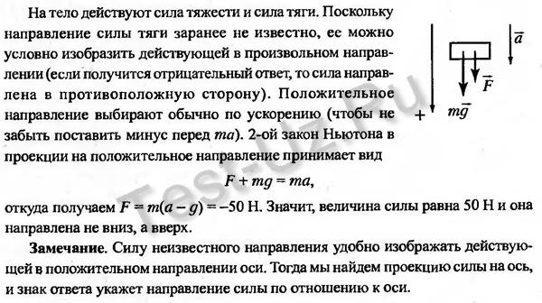 190 задача Черноуцан