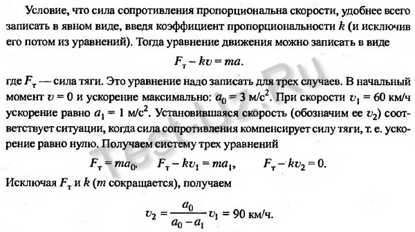203 задача Черноуцан