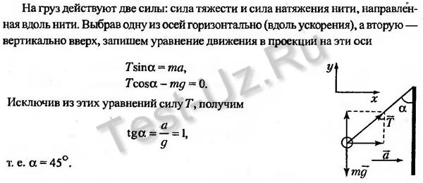 211 задача Черноуцан