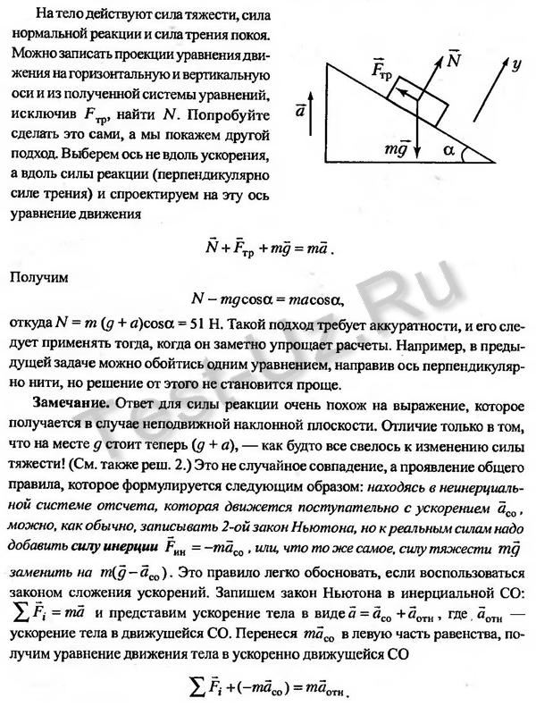 215 задача Черноуцан