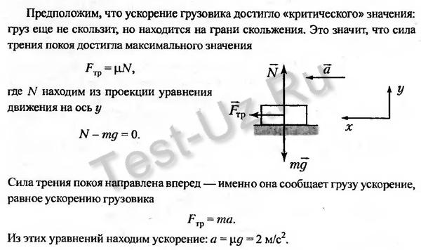 227 задача Черноуцан