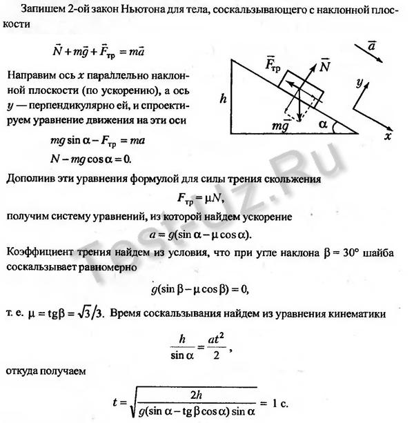 240 задача Черноуцан