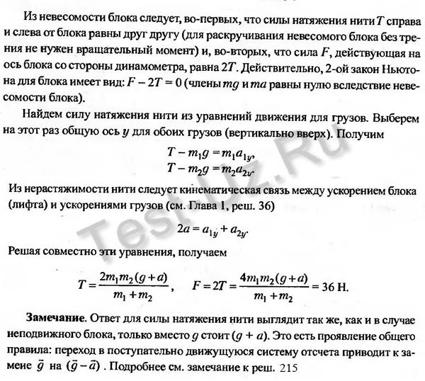 276 задача Черноуцан