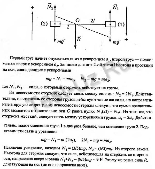 280 задача Черноуцан