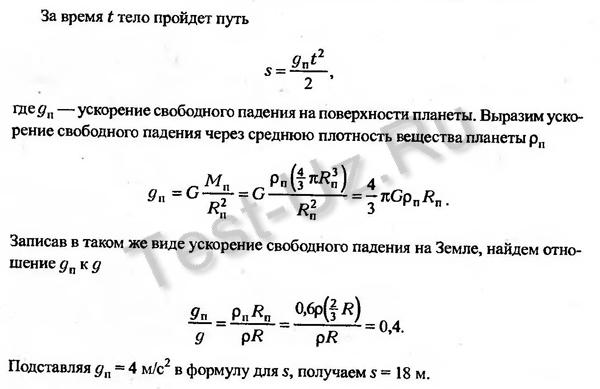 291 задача Черноуцан