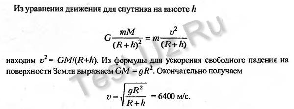 294 задача Черноуцан