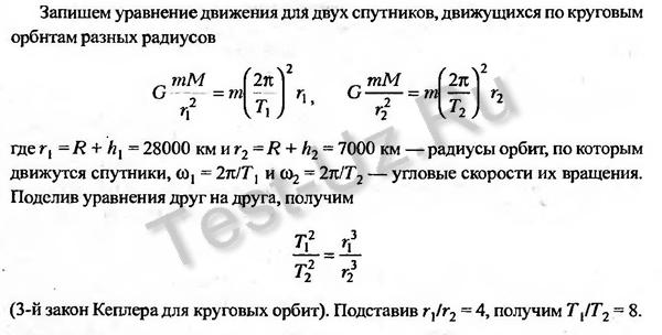 297 задача Черноуцан