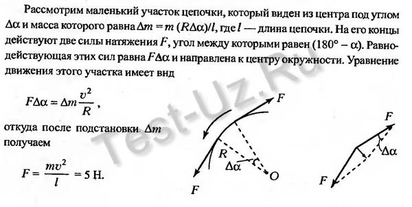 321 задача Черноуцан