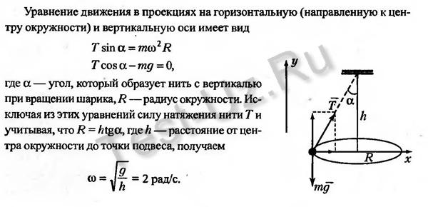 327 задача Черноуцан