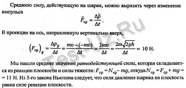 355 задача Черноуцан