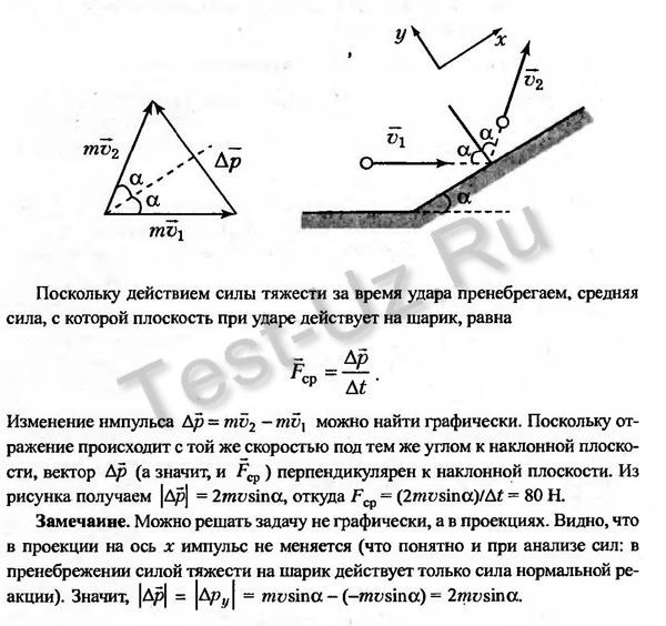 359 задача Черноуцан