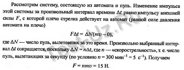 360 задача Черноуцан