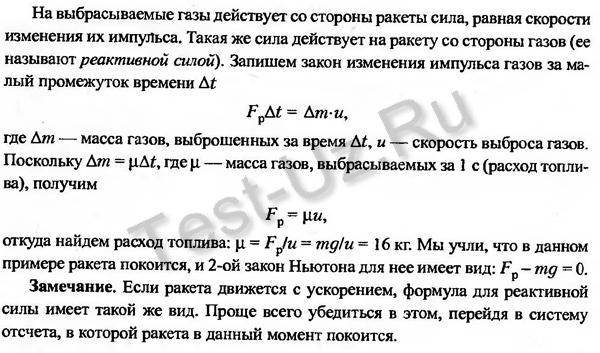361 задача Черноуцан