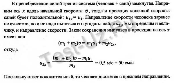 374 задача Черноуцан