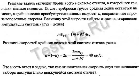 383 задача Черноуцан