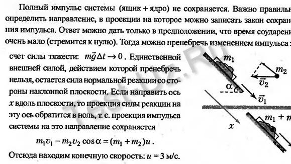 395 задача Черноуцан