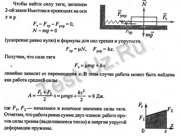 423 задача Черноуцан
