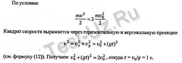 444 задача Черноуцан