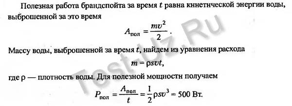 458 задача Черноуцан