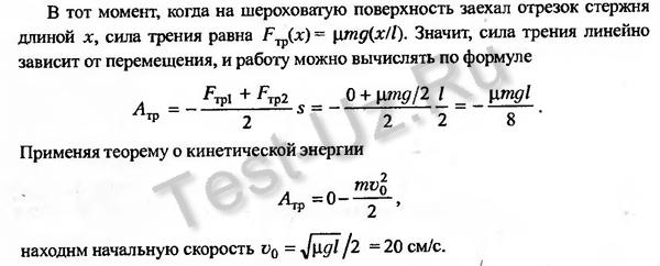 462 задача Черноуцан