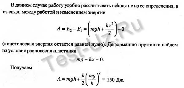 480 задача Черноуцан