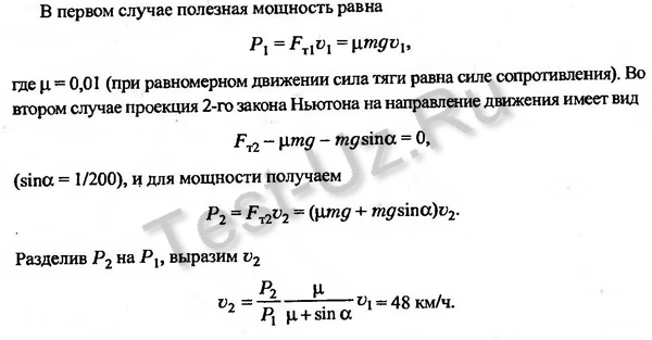 433 задача Черноуцан