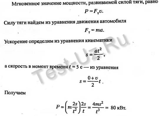 437 задача Черноуцан