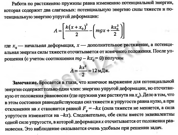 481 задача Черноуцан