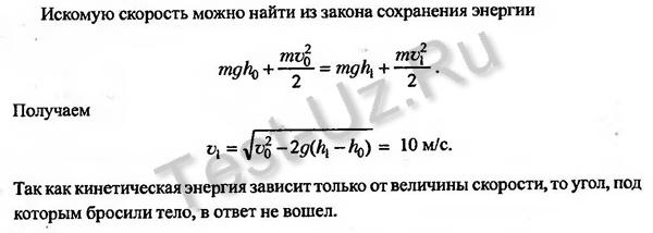 486 задача Черноуцан