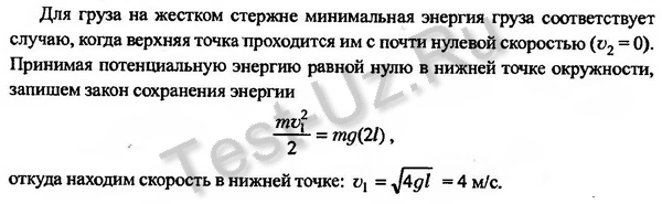 491 задача Черноуцан