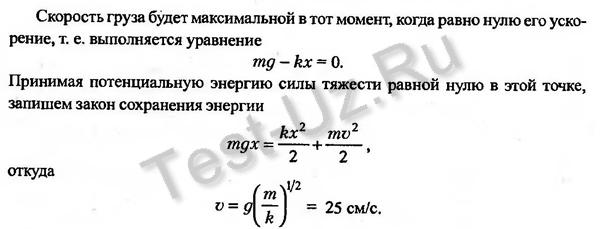 498 задача Черноуцан