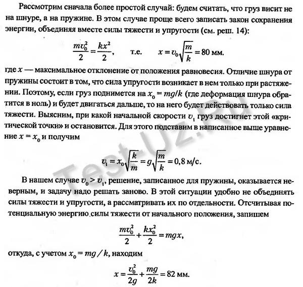 500 задача Черноуцан