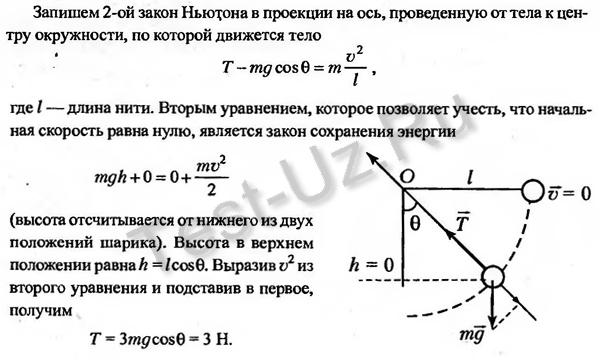 508 задача Черноуцан