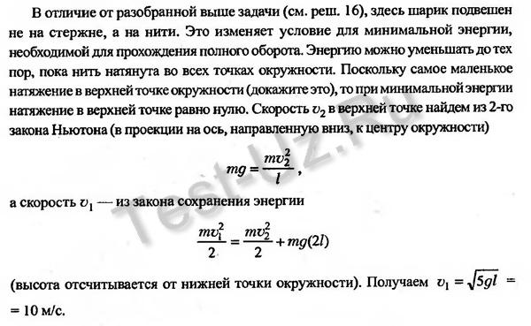 512 задача Черноуцан