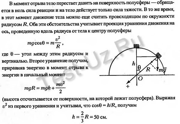 518 задача Черноуцан