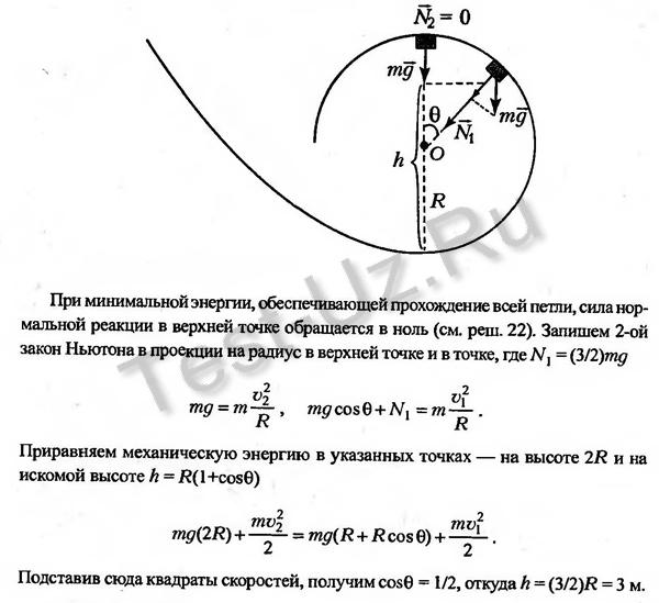521 задача Черноуцан